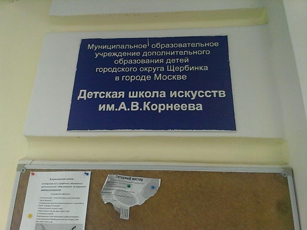 ДШИ им. А. В. Корнеева