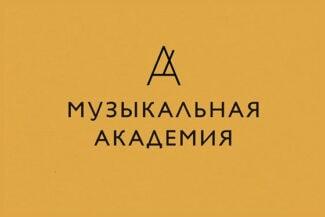 «Музыкальная академия» издаст неизвестную музыку российских композиторов