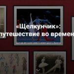«Щелкунчик»: путешествие во времени»