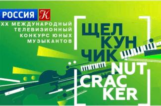 """Международный телевизионный конкурс юных музыкантов """"Щелкунчик"""""""
