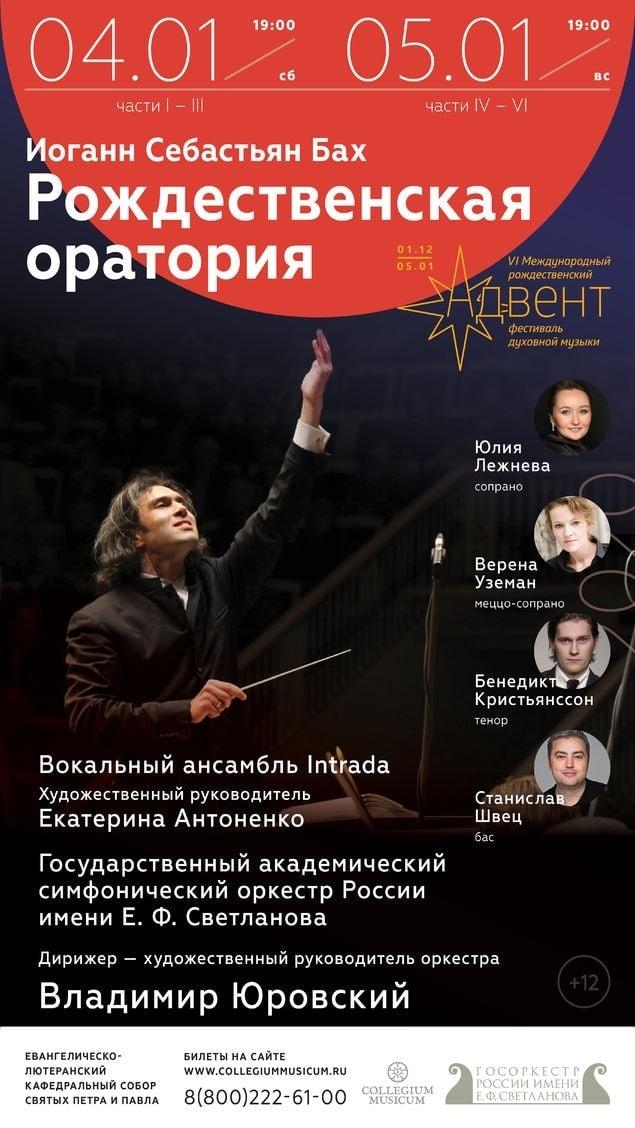 Владимир Юровский продирижирует «Рождественской ораторией» в Москве