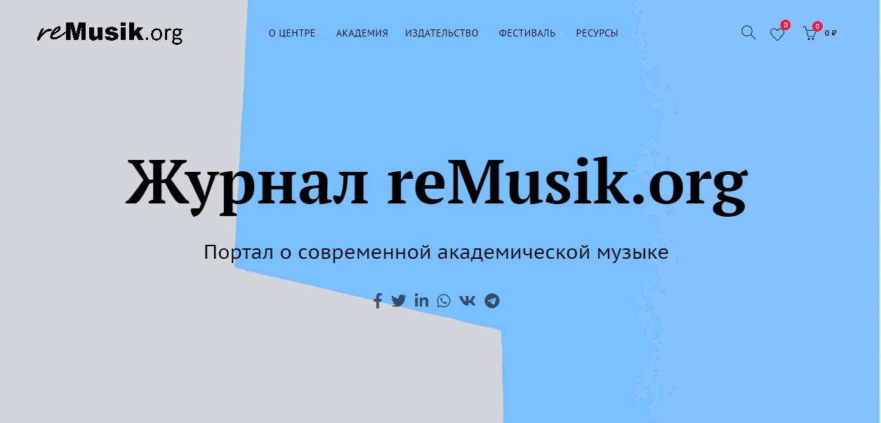 Начал работу журнал reMusik.org