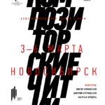 «Композиторские читки» пройдут в Новосибирске