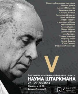 "Пятый фестиваль ""Памяти пианиста Наума Штаркмана"""