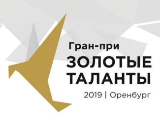XI Конкурс Гран-при «Золотые таланты»