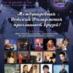 """Фестиваль """"Рождественские вечера. Музыка и живопись"""" пройдет в Москве"""
