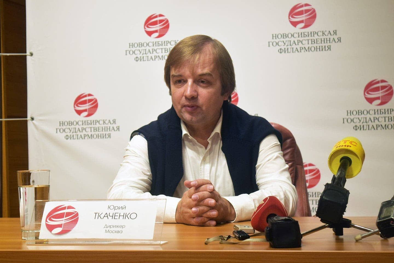 Юрий Ткаченко