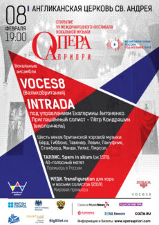 """8 февраля 2020 состоится концерт-открытие фестиваля """"Опера априори"""""""