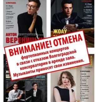 В Волгограде отменили концерт учеников Элисо Вирсаладзе. Фото - Маргарита Бородина
