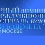 Первый Зимний международный фестиваль искусств Юрия Башмета в Москве