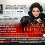 """Большой юбилейный концерт """"Хибла Герзмава и друзья"""""""