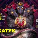 На сцене Большого театра прошла премьера балета «Кракатук»