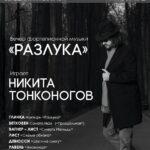 Никита Тонконогов. Программа «Разлука»