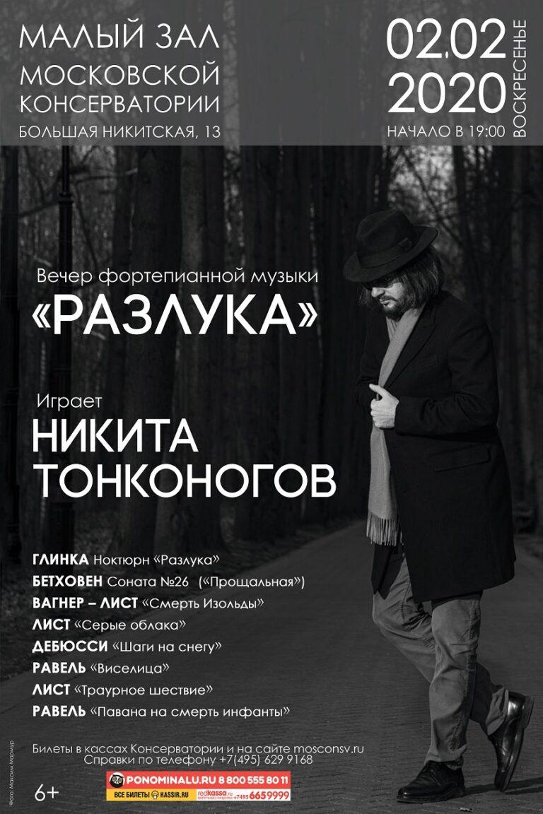 Пианист Никита Тонконогов выступит с программой «Разлука»