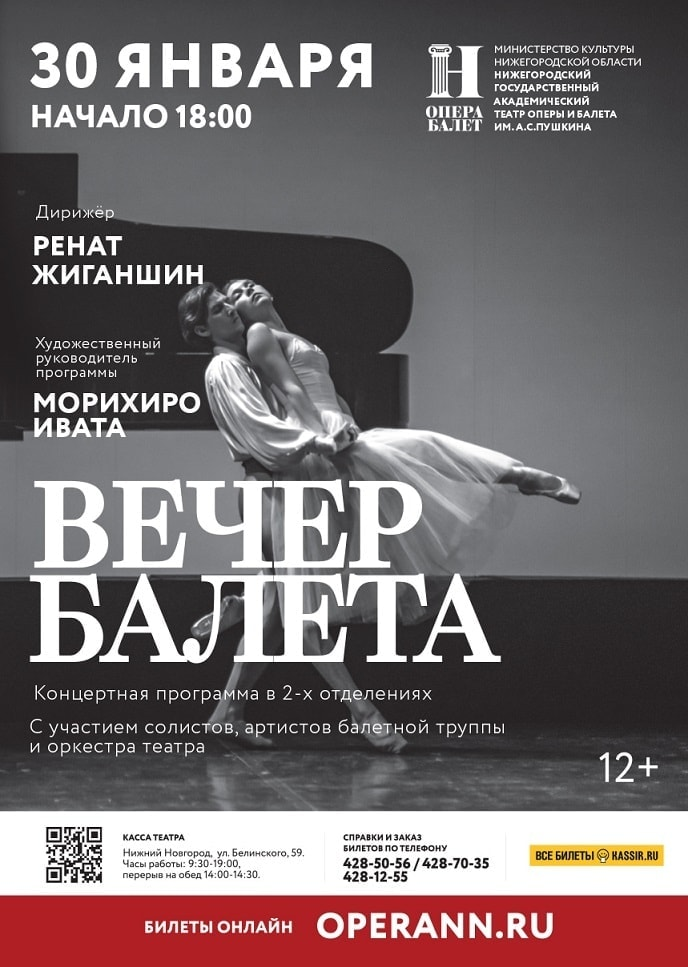 Вечер балета в Нижегородском театре оперы и балета имени А. С. Пушкина