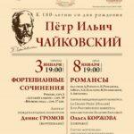 Юбилейный год Чайковского начинается