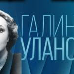 К 110-летию Галины Улановой
