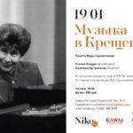 В галерее Нико пройдет вечер памяти Веры Горностаевой