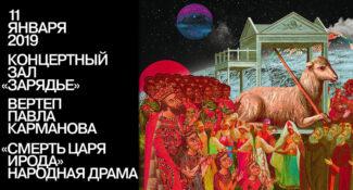 «Рождественский вертеп» Павла Карманова разыграли на сцене «Зарядья»