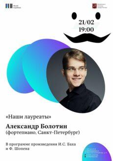 Пианист Александр Болотин выступит в Москве