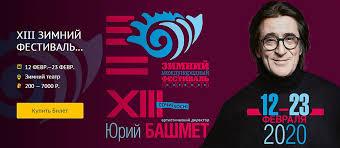 XIII Международный фестиваль искусств Юрия Башмета