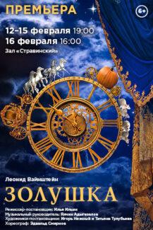"""""""Геликон-опера"""" представила российскую премьеру спектакля """"Золушка"""""""