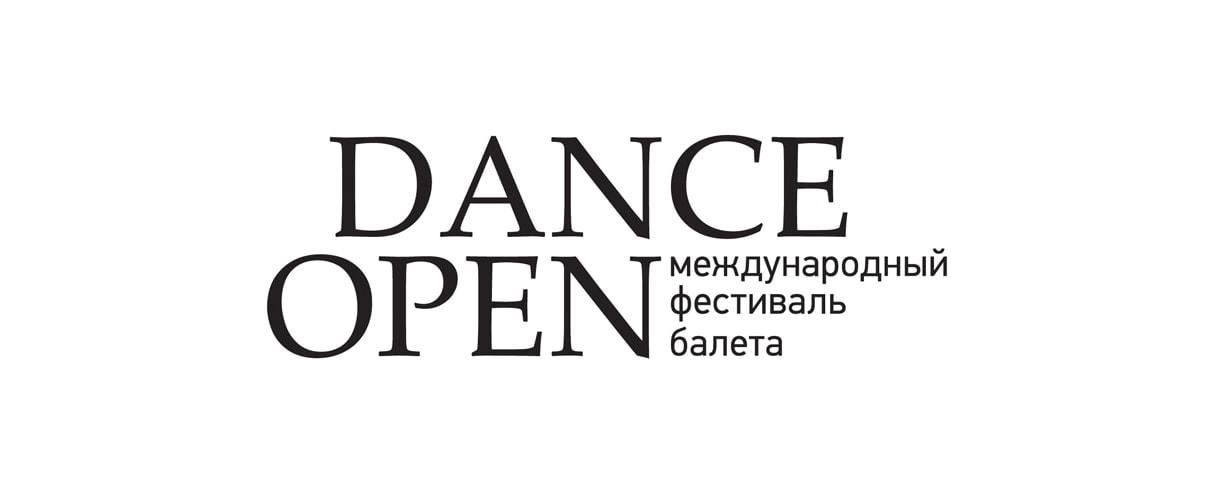 Фестиваль Dance Open представляет новый сезон