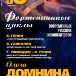 """Вечер """"Фортепианные циклы современных русских композиторов"""" прошел в Москве"""