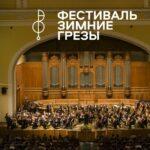На сцене Консерватории фестиваль «Зимние грёзы»