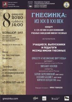 «Гнесинка: из XIX в XXI век»