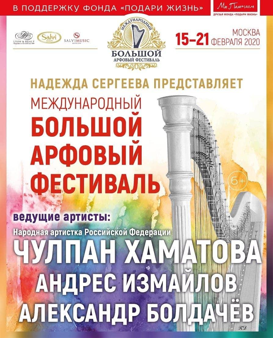 Международный Большой арфовый фестиваль пройдет в Москве