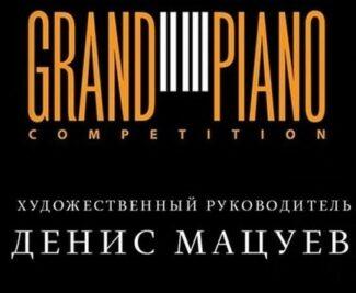 Молодых пианистов приглашают на Grand Piano Competition