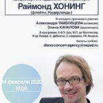 """Концерт """"Три века флейты"""" пройдет в МССМШ им. Гнесиных"""