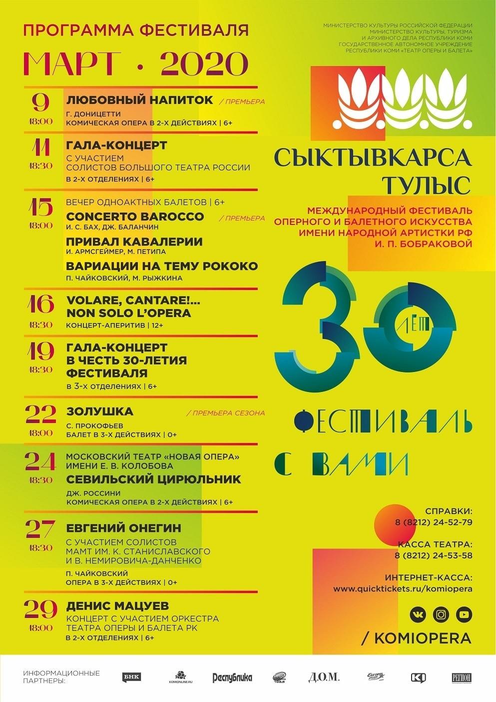С 9 по 29 марта 2020 в Республике Коми пройдёт XXX международный фестиваль оперного и балетного искусства «Сыктывкарса тулыс»