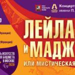 Этническая опера – на Зимнем фестивале искусств Юрия Башмета в Москве