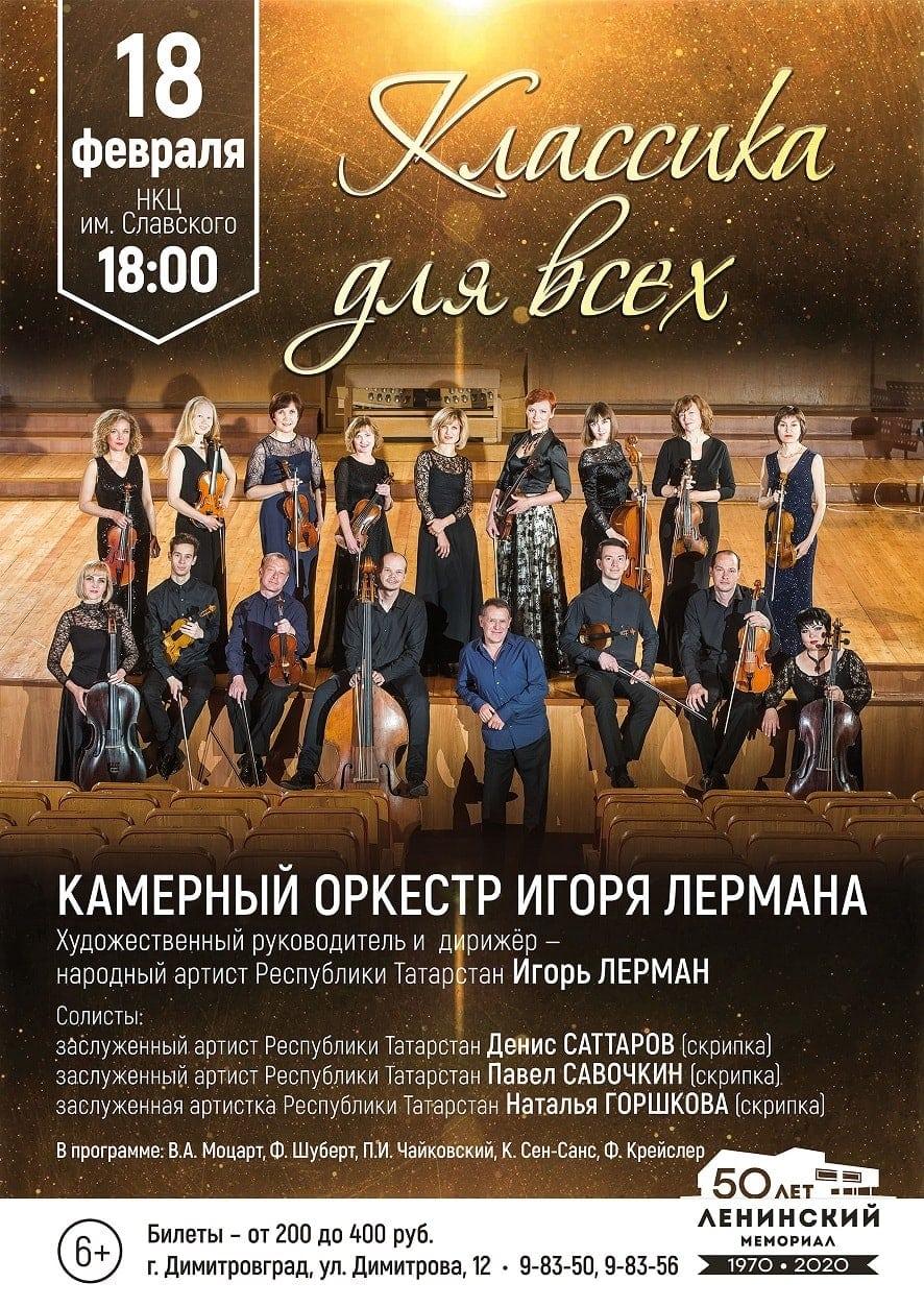 18 февраля в 18:00 в НКЦ им. Славского в г. Димитровграде выступит Камерный оркестр Игоря Лермана