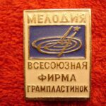 Фирма «Мелодия»