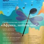 МГАСО приглашает в музыкальное путешествие по Африке