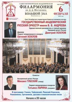 6 и 7 февраля 2020 на ведущих филармонических площадках Санкт-Петербурга состоятся концерты с участием главного дирижера САТОБ Евгения Хохлова и солистки оперной труппы театра Татьяны Лариной