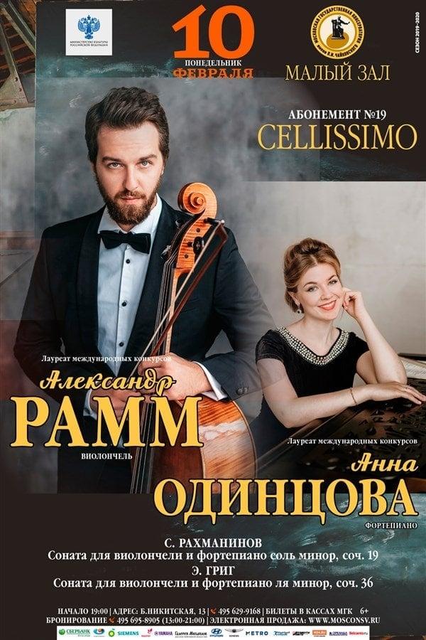 10 февраля 2020 в Малом зале консерватории выступят дуэтом виолончелист Александр Рамм и пианистка Анна Одинцова