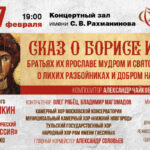 Юрий Башмет рассказал о подготовке к премьере оперы А. Чайковского «Сказ о Борисе и Глебе»