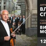 В Красноярском крае впервые пройдёт Фестиваль Владимира Спивакова и оркестра «Виртуозы Москвы»