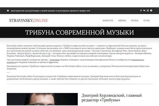 Stravinsky.online опубликует архив «Трибуны современной музыки»