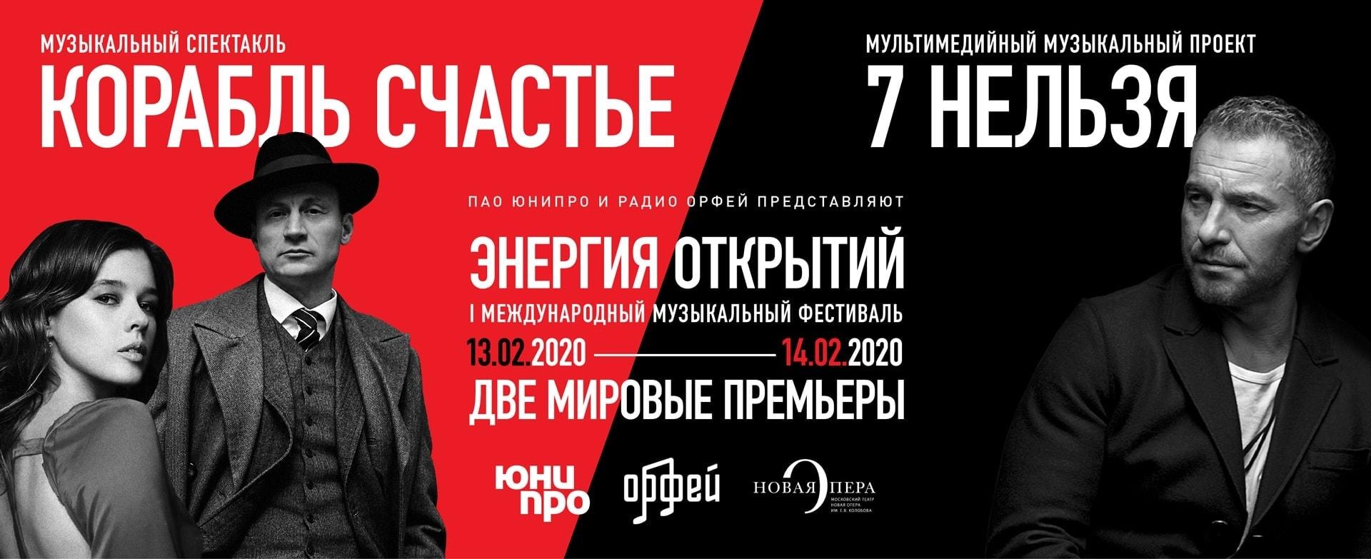 Фестиваль в «Новой опере» откроет новые имена русских композиторов