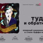 Премьера спектакля «Туда и обратно» пройдет в «Геликон-опере»