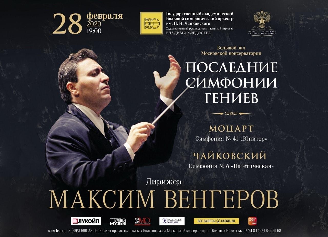 Максим Венгеров выступит с БСО имени Чайковского
