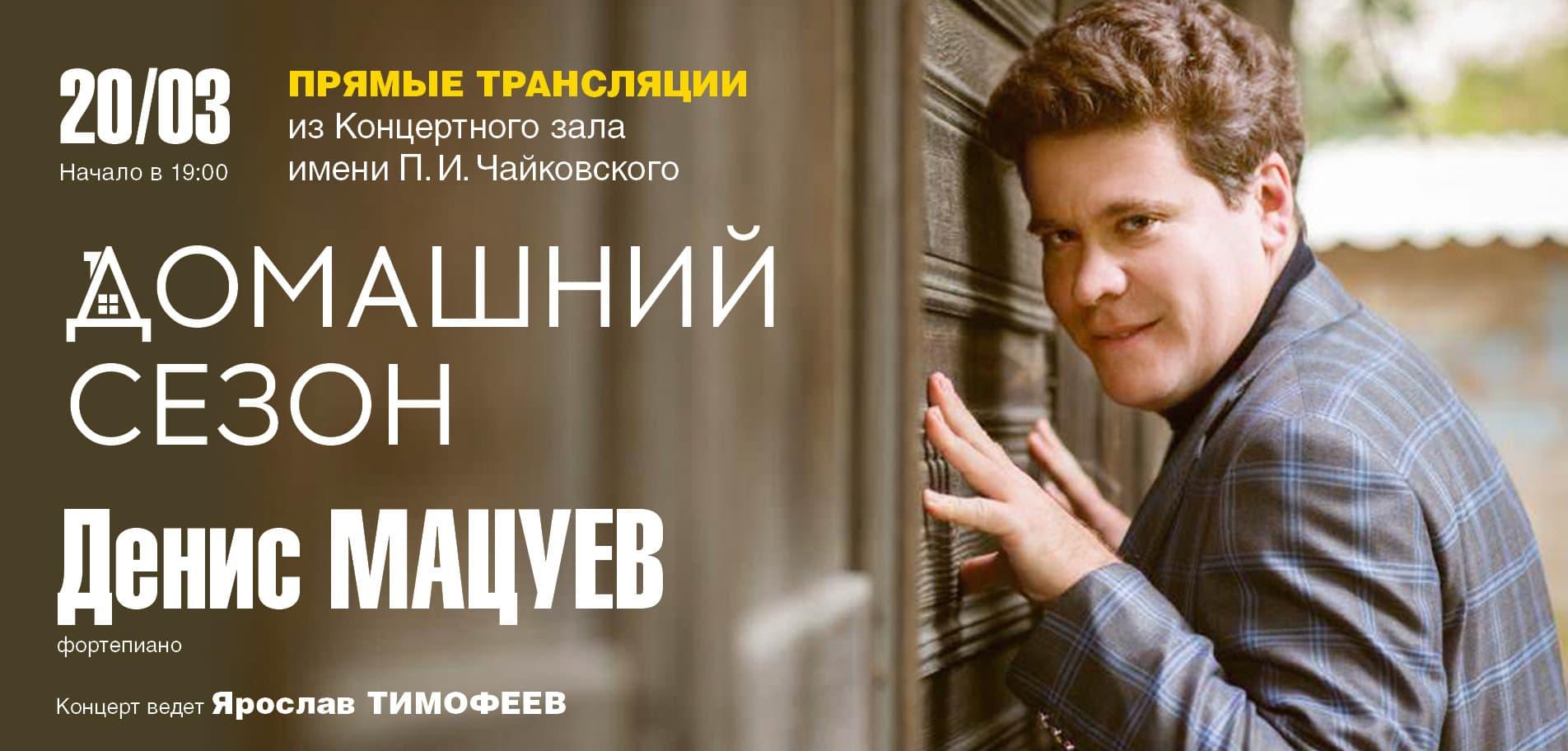 Мацуев, Генюшас и Андрианов дадут онлайн-концерты в Московской филармонии