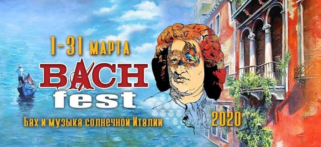 Bach-fest собирает музыкантов из разных стран мира