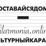 Вместо заявленных программ, на сайте филармонии в режиме он-лайн состоятся показы из архива институции