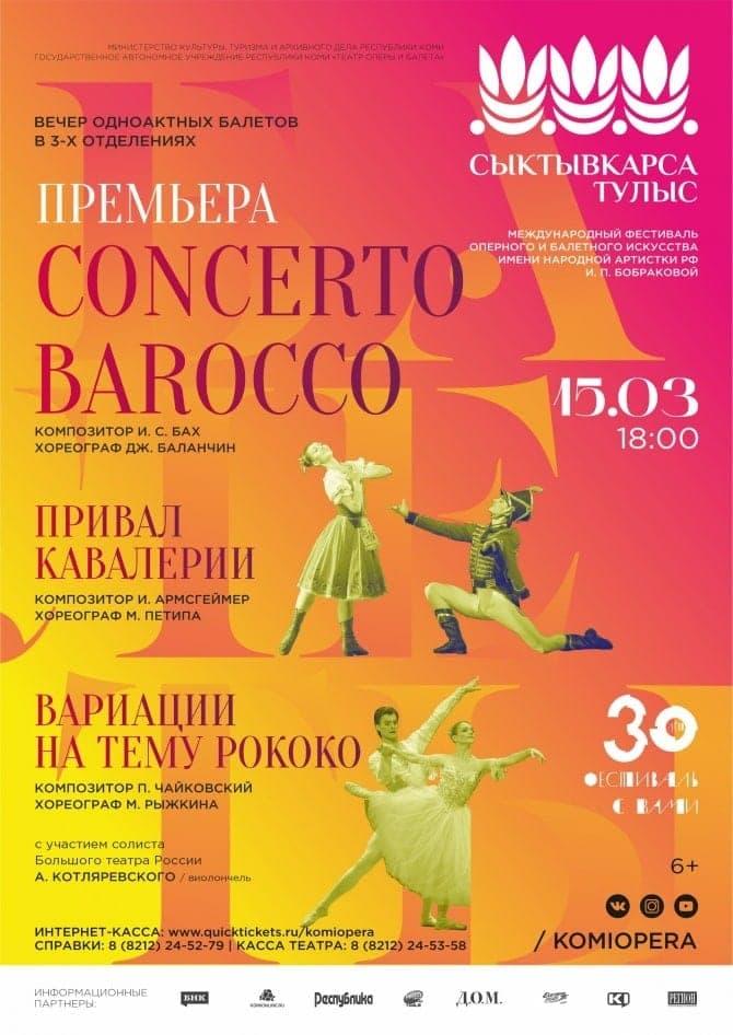 """В Коми прошла премьера """"Кончерто барокко"""" в хореографии Джорджа Баланчина"""